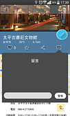 201503 APP平台 -台灣智慧觀光APP:台灣智慧觀光APP22.jpg