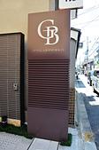 201409日本京都-巴赫大飯店:京都巴赫飯店46.jpg