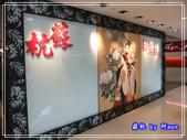 201104蘇杭試吃-江浙菜:蘇杭二訪03.jpg