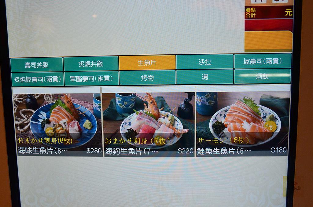 201609台中-虎丼:虎丼09.jpg