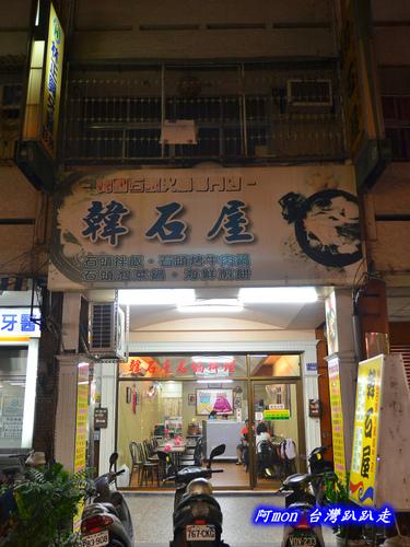 259772886 m - 【台中西區】韓石屋~價格平價親民的韓國料理小店