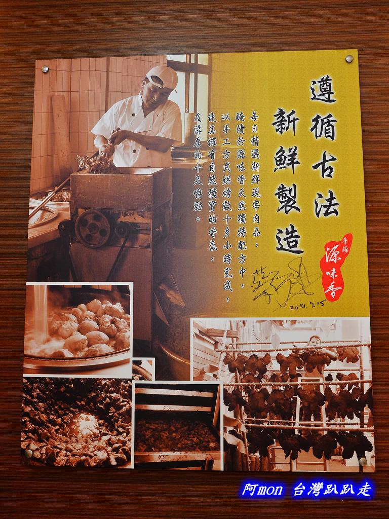 201408台中-源味香:源味香58.jpg