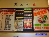 201211台中-花山椒日本料理:花山椒05.jpg