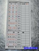 201401台南-姚燒鳥:姚燒鳥14.jpg