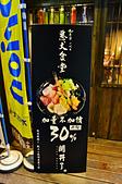 201408台北-惡犬食堂:惡犬食堂43.jpg
