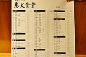 201408台北-惡犬食堂:惡犬食堂08.jpg