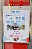 201505日本東京-skybus觀光巴士:觀光巴士65.jpg