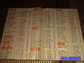 201210台中-隱藏居酒屋:隱藏09.jpg