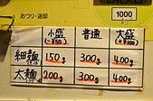 201505日本東京-御苑獨步拉麵:東京御苑獨步05.jpg