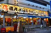 201510日本東京-上野磯丸水產海鮮居酒屋:日本上野磯丸水產21.jpg