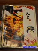 201211台中-花山椒日本料理:花山椒21.jpg