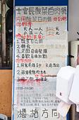 201503台中-士官長酸菜白肉鍋:士官長酸菜白肉郭38.jpg
