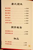 201503台中-京悅港式飲茶料理:京悅港式飲茶60.jpg