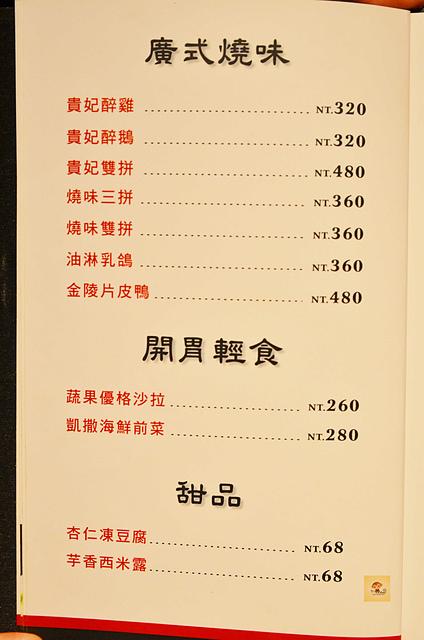 1075262871 l - 【台中北區】京悅港式飲茶~台中老字號港式飲茶推薦,餐點多樣化且創新,另有素食和多人套餐,近一中街、中友百貨、中國醫