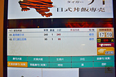 201609台中-虎丼:虎丼13.jpg