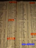 201210台中-隱藏居酒屋:隱藏29.jpg