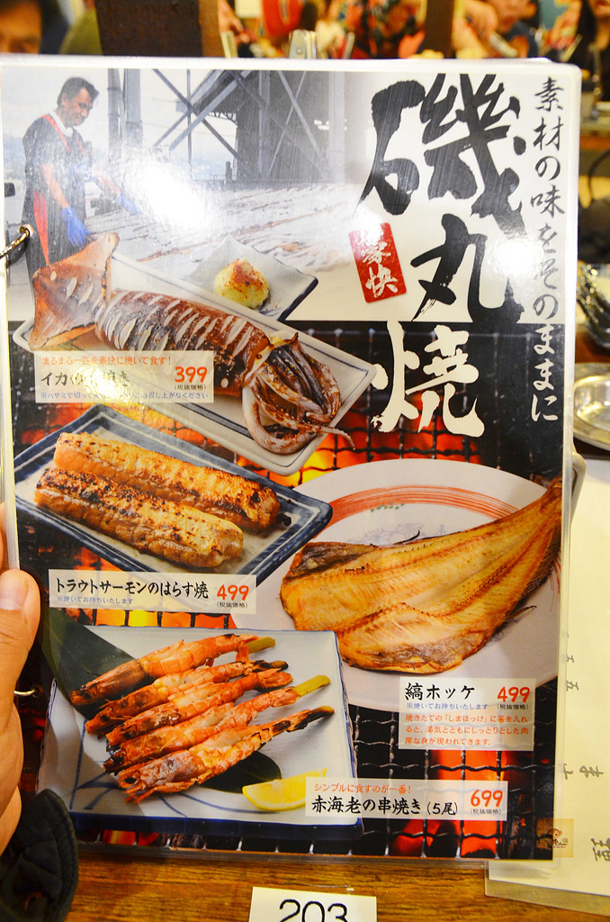 201510日本東京-上野磯丸水產海鮮居酒屋:日本上野磯丸水產26.jpg