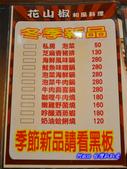 201211台中-花山椒日本料理:花山椒15.jpg