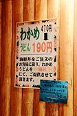 201403日本京都賞櫻-若狹家:若狹家32.jpg