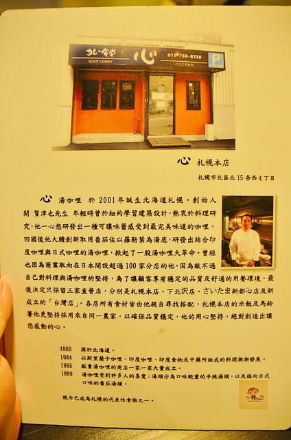 1054639461 l - 【台中西區】心湯咖哩~來自日本北海道名店的咖哩料理,料多且咖哩味香,推薦雞肉和海鮮口味