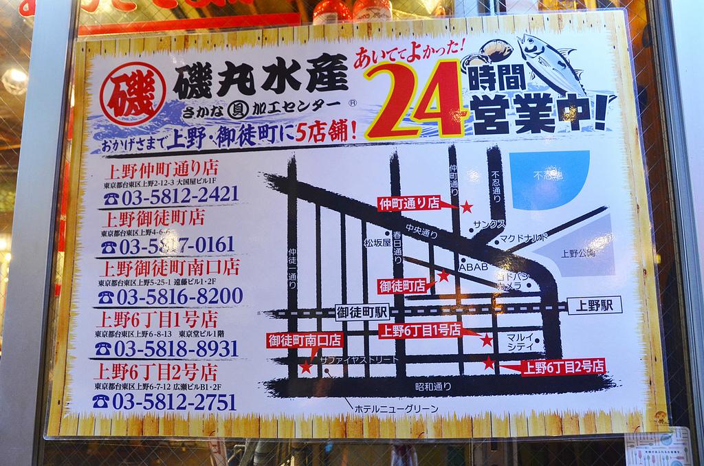 201510日本東京-上野磯丸水產海鮮居酒屋:日本上野磯丸水產20.jpg