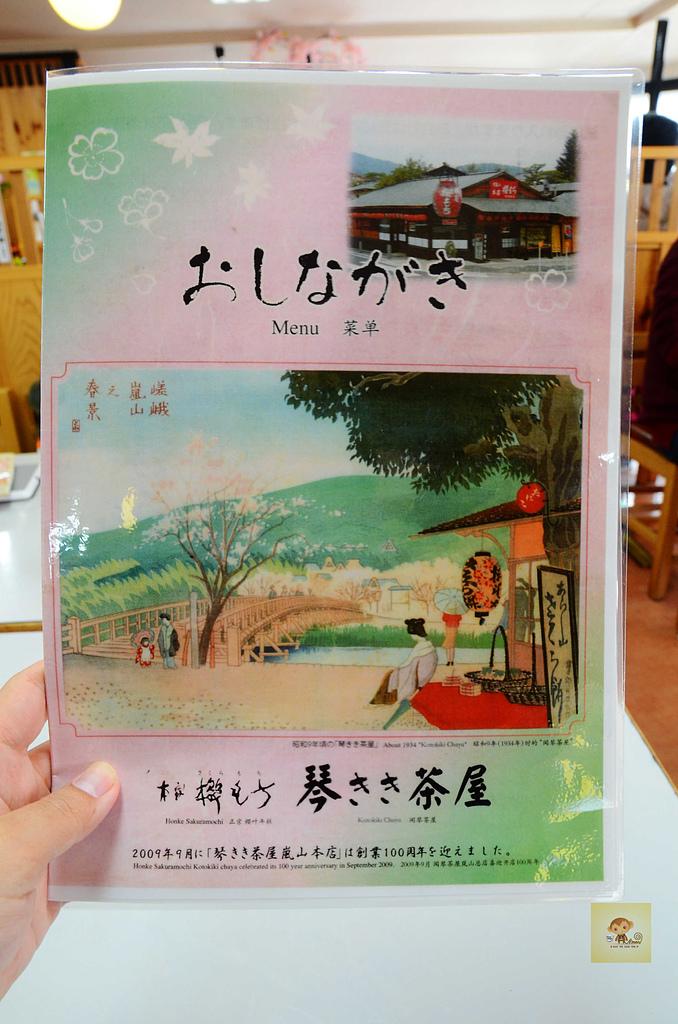 201404日本京都-琴きき茶屋:日本京都琴きき茶屋42.jpg