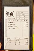 201604大阪-千房大阪燒:千房大阪燒22.jpg
