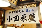 201604日本大阪-磯丸水產:日本大阪磯丸水產12.jpg