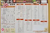 201610台中-禾味涮涮鍋:禾味涮涮鍋35.jpg