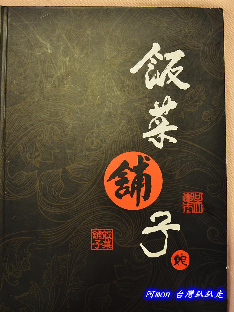 201308台中-飯菜鋪子:飯菜鋪子41.jpg