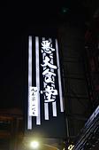 201408台北-惡犬食堂:惡犬食堂42.jpg