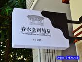 201408台中-春水堂四維總店:春水堂07.jpg