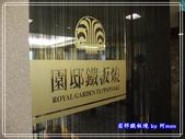 201104園邸鐵板燒-奢華海陸鐵板饗宴(試吃):園邸鐵板燒10.jpg