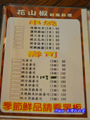 201211台中-花山椒日本料理:花山椒16.jpg