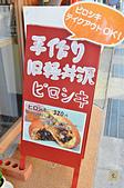 201505日本輕井澤-沢屋SAWAYA:沢屋15.jpg