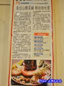 201311台中-松花江東北酸菜白肉鍋:松花江酸菜白肉鍋27.jpg