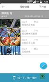 201503 APP平台 -台灣智慧觀光APP:台灣智慧觀光APP07.jpg