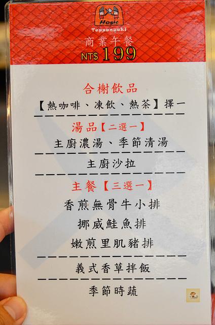 1105584347 l - 【台中南區】合榭創意板燒小廚~高cp值又平價的鐵板燒店推薦,餐點豐盛且精緻,商業午餐更只要$199,近中興大學、台中火車站