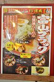 201604日本富山-麵家いろは:日本富山麺家いろは20.jpg