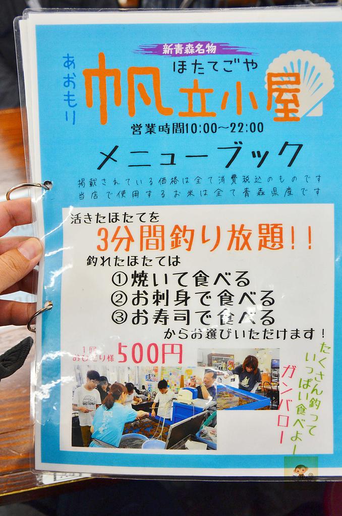 201511日本青森-帆立小屋:日本青森帆立小屋14.jpg