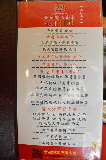 1105584348 l - 【台中南區】合榭創意板燒小廚~高cp值又平價的鐵板燒店推薦,餐點豐盛且精緻,商業午餐更只要$199,近中興大學、台中火車站
