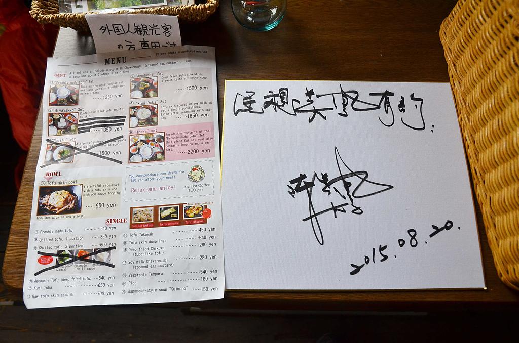 201512日本鳥取-豆腐料理 あめだき :鳥取豆腐料理あめだき26.jpg