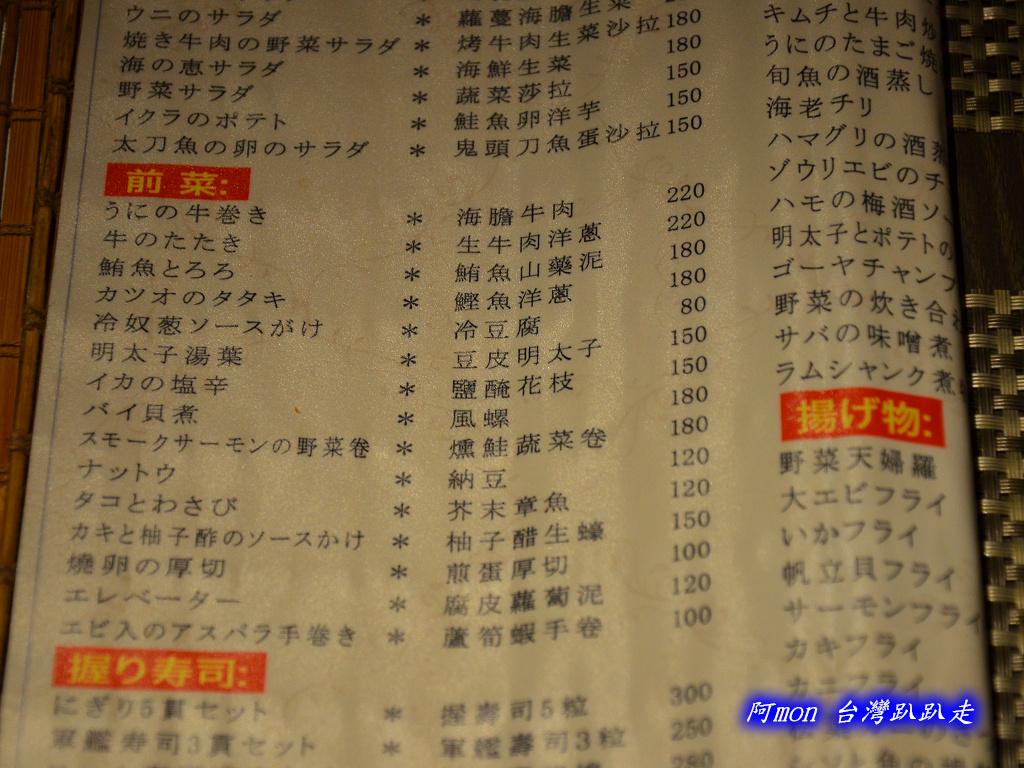 201210台中-隱藏居酒屋:隱藏12.jpg