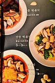 201504台北-飯饌韓式料理:飯饌韓式料理55.jpg