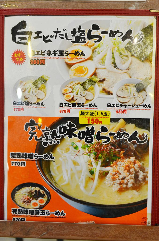 201604日本富山-麵家いろは:日本富山麺家いろは21.jpg