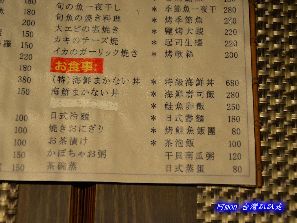 201210台中-隱藏居酒屋:隱藏10.jpg