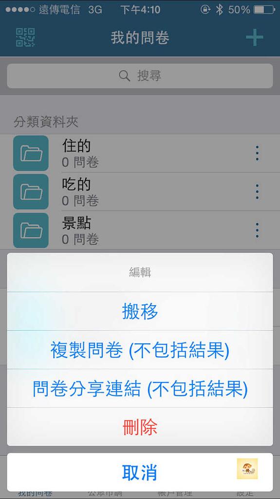 2016手機APP-asking:ASKING78.jpg