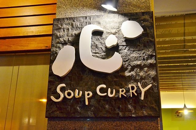 1054635372 l - 【台中西區】心湯咖哩~來自日本北海道名店的咖哩料理,料多且咖哩味香,推薦雞肉和海鮮口味