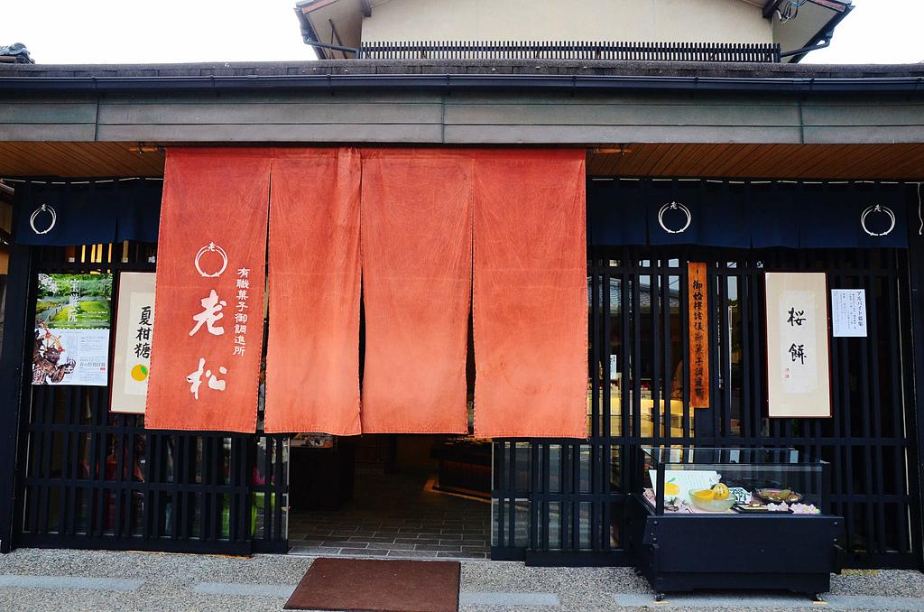 201404日本京都-京都の和菓子老松:京都の和菓子老松01.jpg
