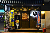 201408台北-惡犬食堂:惡犬食堂03.jpg